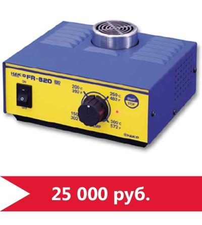 3 по цене 1: предварительный нагреватель Hakko FR-820