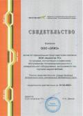 Аналитик-ТС, ООО (Москва)