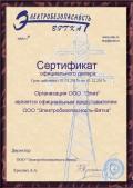 Электробезопасность-Вятка, ООО (Киров)
