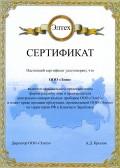 Элтех, ООО (Екатеринбург)