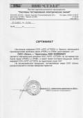 Стэлл, ООО НПП (Брянск)