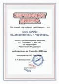 Евромикс, ЗАО (Москва)