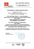 Марс-Энерго, ООО НПП (Санкт-Петербург)