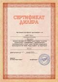 Радио-Сервис, ЗАО НПФ (Ижевск)