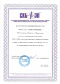 СКБ ЭП, ООО (Иркутск)