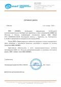 Сонэл, ООО (Москва)