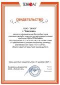 Техно-Ас, ООО (Московская обл., г. Коломна)
