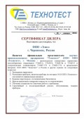 Технотест, НПП ООО (Москва)