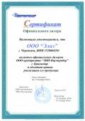 ЗИП-Научприбор, ООО предприятие (Краснодар)