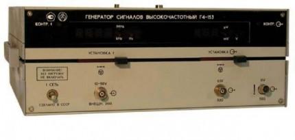 Г4-153** - высокочастотный генератор сигналов (Г 4-153)