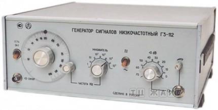 Г3-112** - низкочастотный генератор сигналов (Г 3-112)