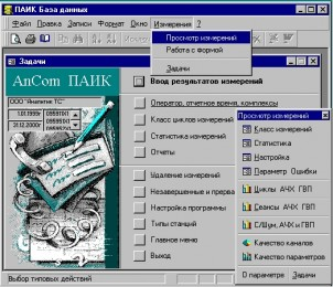AnCom ПАИК/37100/КПВ