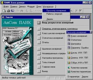 AnCom ПАИК/77100/КПВ